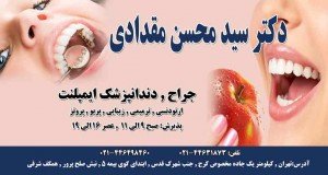 دکتر سید محسن مقدادی در تهران