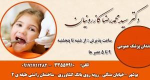 دکتر سید محمدرضا کازرونیان در بوشهر