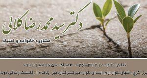 دکتر سید محمدرضا کلالی در کرج