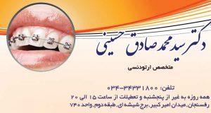 دکتر سید محمد صادق حسینی در رفسنجان