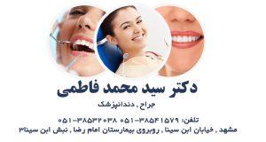 دکتر سید محمد فاطمی در مشهد