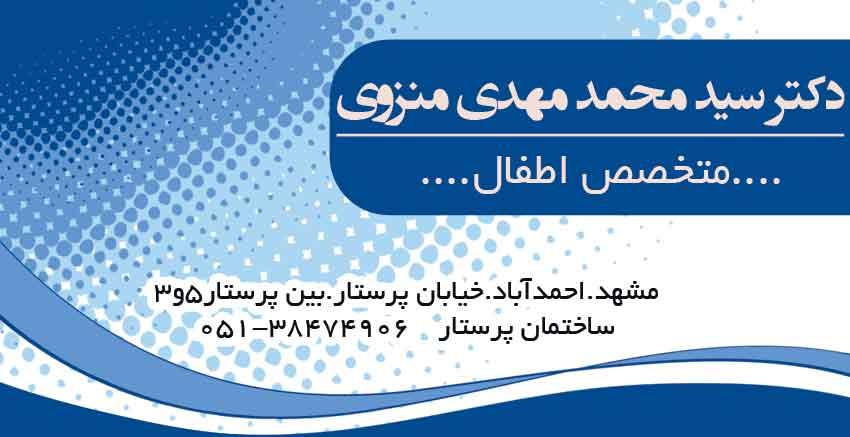دکتر سید محمد مهدی منزوی در مشهد
