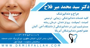 جراح و دندانپزشک دکتر سید محمد میر فلاح در بندر انزلی