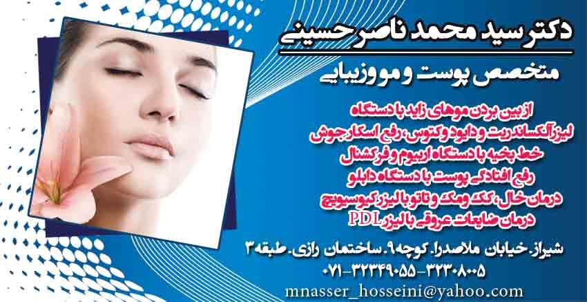 متخصص پوست و مو و زیبایی دکتر سید محمدناصر حسینی در شیراز