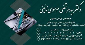 دکتر سیدمرتضی موسوی نائینی در تهران