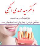 دکتر سید مهدی انگجی در تهران