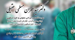 دکتر سید مهران مسلمی عقیلی در گرگان