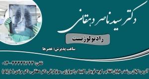 دکتر سید ناصر دهقانی در رشت