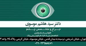 دکتر سید هاشم موسوی در تهران
