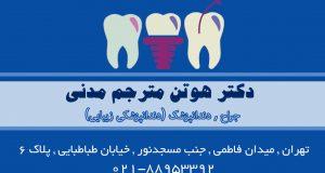 دکتر هوتن مترجم مدنی در تهران
