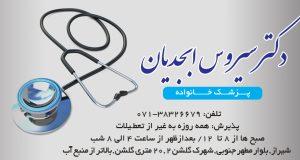 دکتر سیروس ابجدیان در شیراز