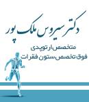 دکتر سیروس ملک پور در تهران