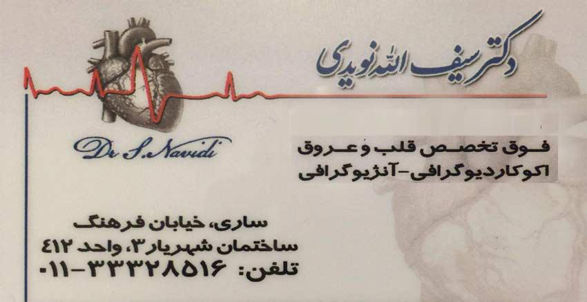 دکتر سیف الله نویدی در ساری