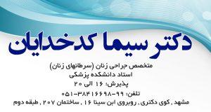 دکتر سیما کدخدایان در مشهد