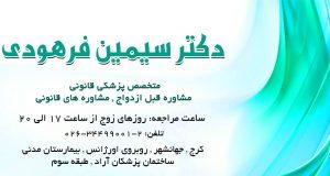 دکتر سیمین فرهودی در تهران