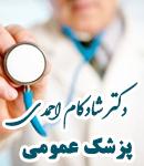 دکتر شادکام احمدی در بهارستان