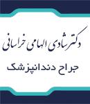 دکتر شادی الهامی خراسانی در بندر انزلی