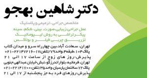 دکتر شاهین بهجو در تهران