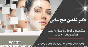 دکتر شاهین فتح سامی در تهران