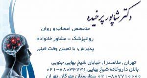 دکتر شاپور پرخیده در تهران