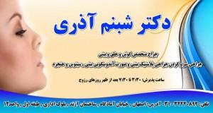 دکتر شبنم آذری در اصفهان