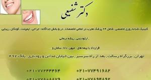 کلینیک تخصصی دندانپزشکی دکتر شفیعی در تهران