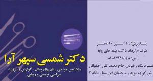 دکتر شمسی سپهر آرا در کرمانشاه