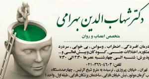 دکتر شهاب الدین بهرامی متخصص اعصاب و روان در تهران