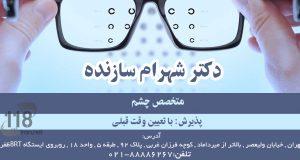 دکتر شهرام سازنده در تهران
