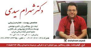 دکتر شهرام سیدی در تهران