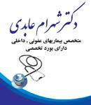 دکتر شهرام عابدی در شیراز