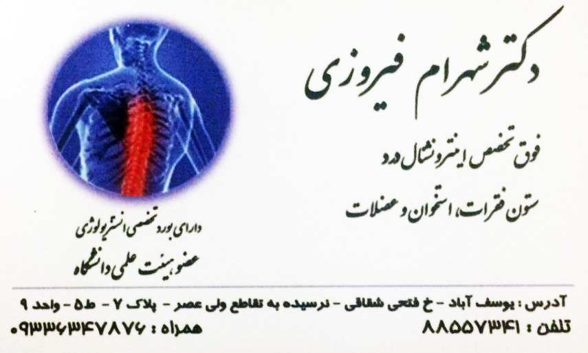 دکتر شهرام فیروز مرنی در تهران
