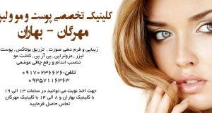 کلینیک تخصصی پوست و مو ولیزر مهرگان و بهاران در شیراز