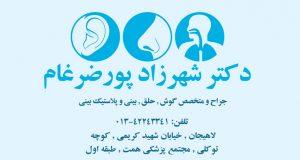دکتر شهرزاد پورضرغام در لاهیجان