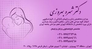 دکتر شهره بهروزی در تهران