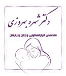 دکتر بهروزی در تهران