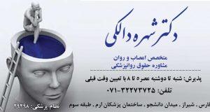 دکتر شهره دالکی در شیراز