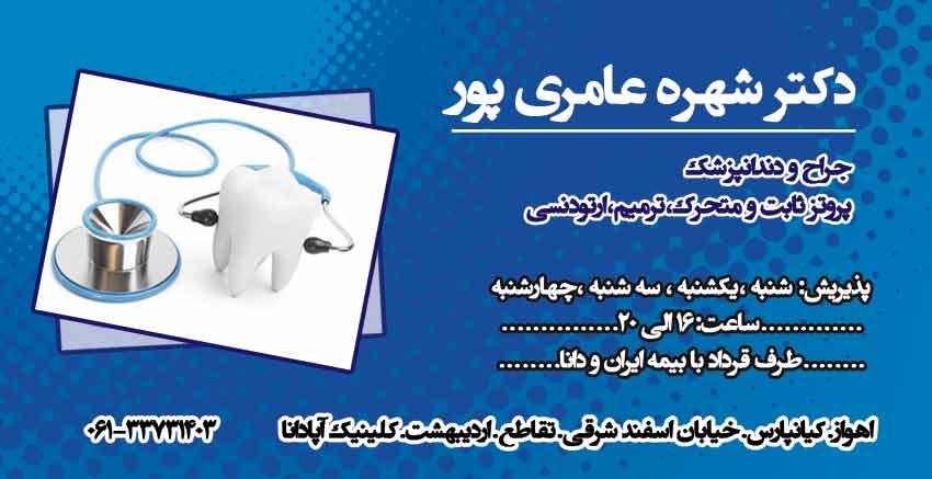 دکتر شهره عامری پور در اهواز