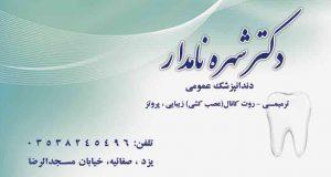 دکتر شهره نامدار در یزد