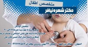 دکتر شهره نیافر در اصفهان