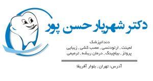 دکتر شهریار حسن پور در تهران