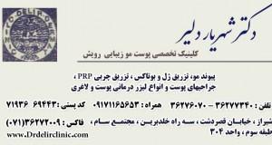 دکتر شهریار دلیر در شیراز