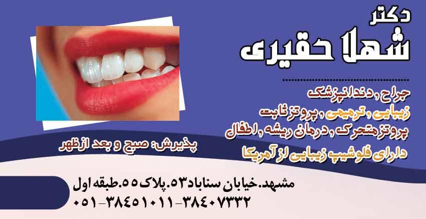 دکتر شهلا حقیری در مشهد