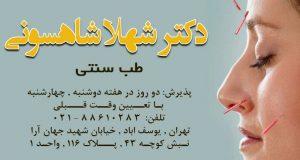 دکتر شهلا شاهسونی در تهران