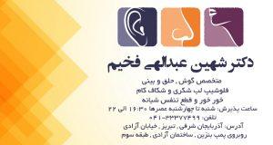دکتر شهین عبدالهی فخیم در تبریز