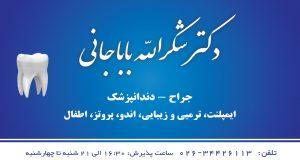 دکتر شکرالله باباجانی در کرج