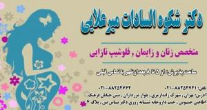 دکتر شکوه السادات میرعلایی در تهران