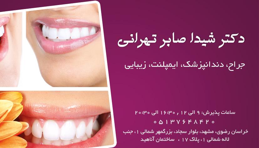 دکتر شیدا صابر تهرانی در مشهد