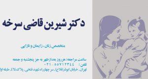 دکتر شیرین قاضی سرخه در تهران