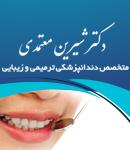 دکتر شیرین معتمدی در تهران